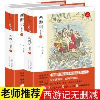 西游记原著正版 吴承恩著原版上下册100回教育部新编七7年级推荐