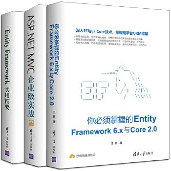 你必须掌握的Entity Framework 6.x与Core 2.0 Entity Framework实用精要 ASP.NET MVC企业级实战 3册 Core技术 企业项目构建书籍 B6 3本套装