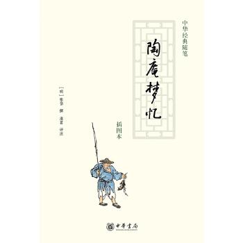 陶庵梦忆(中华经典随笔) 中华书局出版。