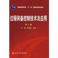 【正版二手书9成新左右】过程装备控制技术及应用(第二版 王毅,张早校 化学工业出版社