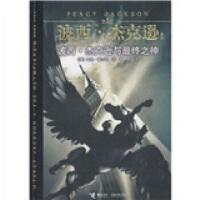 【二手书8成新】波西杰克逊:波西杰克逊与终之神 [美] 莱尔顿,袁异 接力出版社