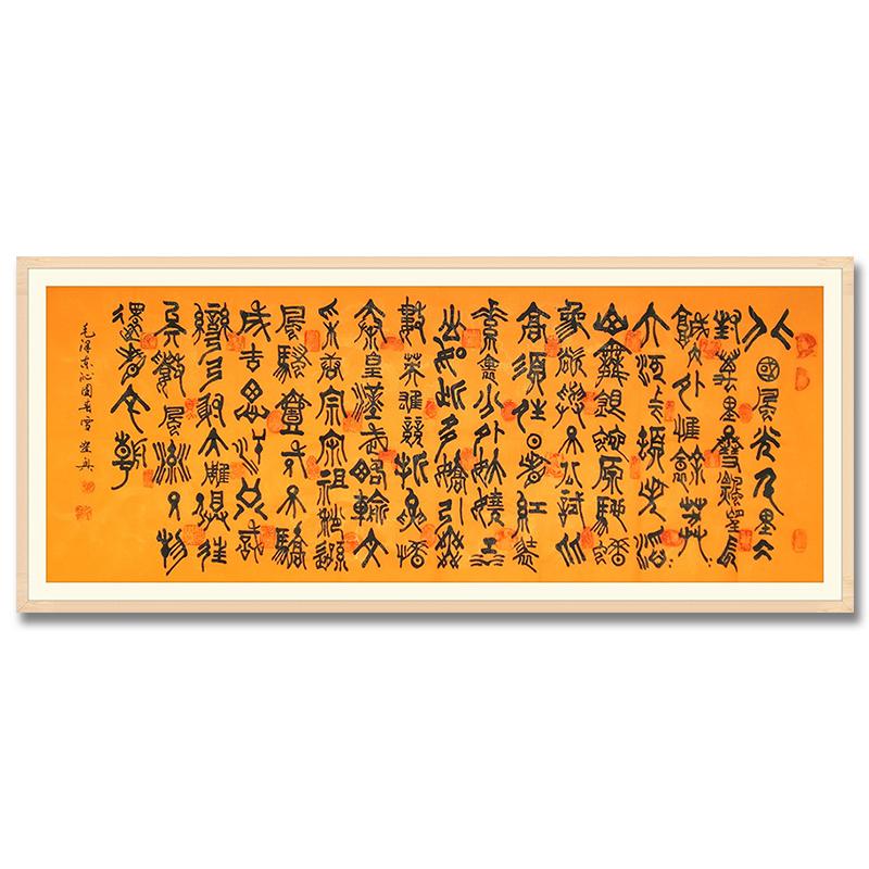 中国书法家协会广西分会理事 叶圣兴 《沁园春雪》图片