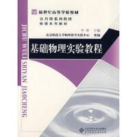 【旧书二手书9成新】基础物理实验教程 李蓉 9787303086245 北京师范大学出版社