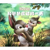 和爸爸度过的一天/迪士尼班尼兔暖心绘本 美国迪士尼公司,迈克斯 辽宁少年儿童出版社 9787531576662