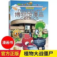 植物大战僵尸2博物馆漫画・上海博物馆