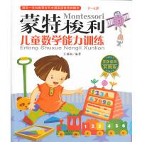 蒙特梭利――儿童数学能力训练