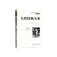 人的自我寻求(西方心理学大师经典译丛)