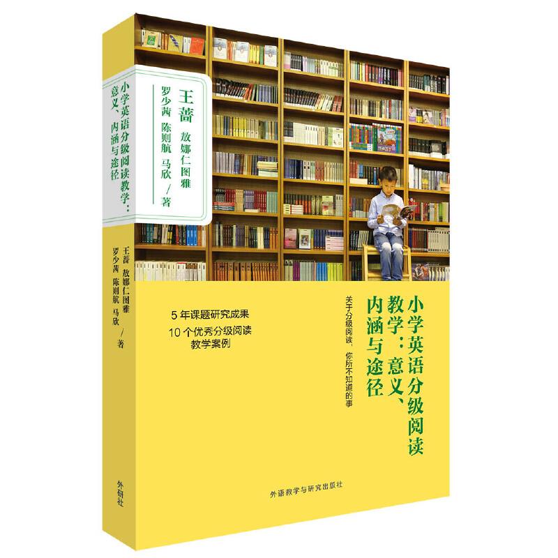 小学英语分级阅读教学:意义.内涵与途径 5年课题研究成果,10个优秀分级阅读教学案例,关于分级阅读你所不知道的事。