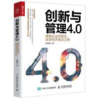 创新与管理4.0德国企业经营及实体经济成功之路 企业经营管理咨询顾问书籍 德国企业经济成功9大法则参考书