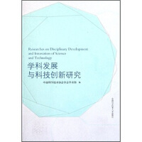 【正版二手书9成新左右】学科发展与科技创新研究 中国科学技术协会学会学术部 中国科学技术大学出版社