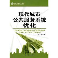 【旧书二手书9成新】现代城市公共服务系统优化 吴强 9787802471689 知识产权出版社