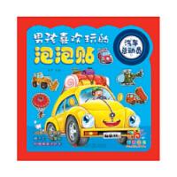 男孩喜欢玩的泡泡贴 汽车总动员,,青岛出版社,9787555220435