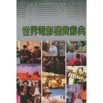 当天发货正版 世界电影鉴赏辞典(三编) 郑雪来,谷时宇,纪令仪 福建教育出版社 9787533420185文轩图书