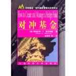 对冲基金 (美)斯图亚特・A.麦克奎瑞(Stuart A.McCrary)著,金德 上海财经大学出版社 9787810