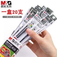 晨光笔芯0.5mm子弹头中性笔替芯办公型(10支/盒)