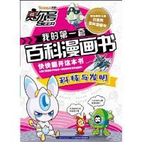 赛尔号我的套百科漫画书 科技与发明 郭��,尹雨玲 长江少年儿童出版社 9787556012947