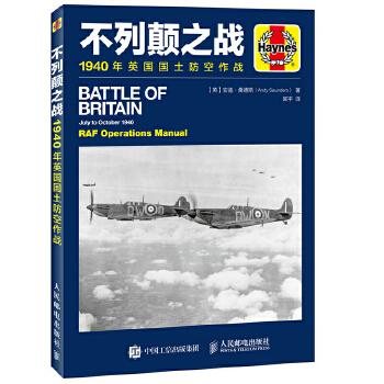 不列颠之战 1940年英国国土防空作战 二战英德空军历史 经典作战计划 国防军事读物