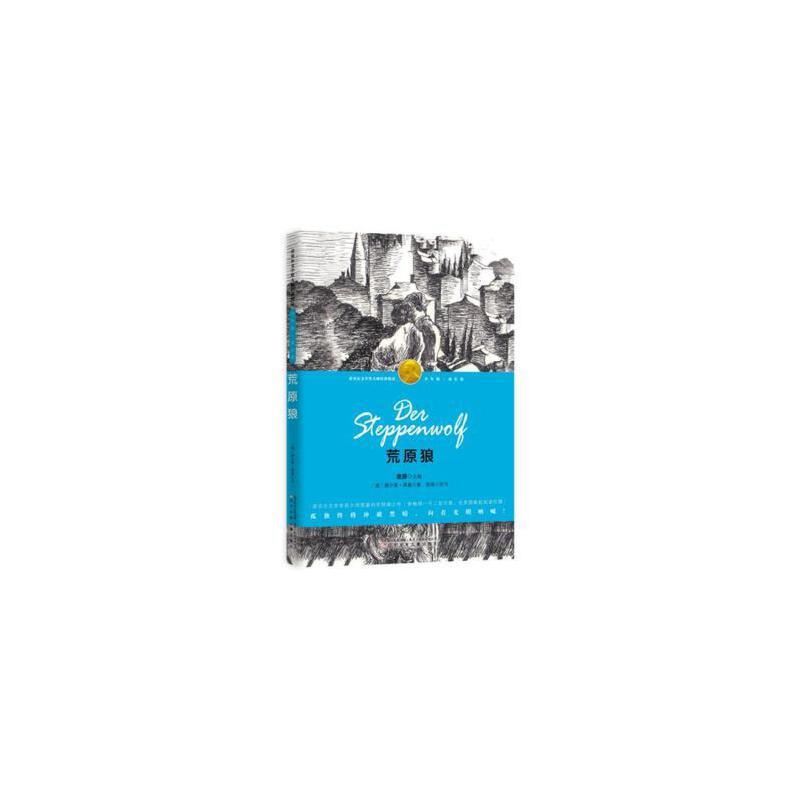【正版图书-F】荒原狼 9787531568865 辽宁少年儿童出版社  枫林苑图书专营店 正版图书19年3月6847日起本店铺全面采用电子发票,请自觉留好税号+抬头+邮箱