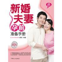 【二手书8成新】新婚夫妻孕前准备手册 梁毓 中国人口出版社