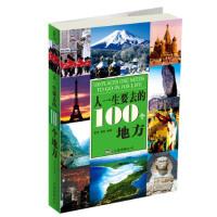 【二手书8成新】人一生要去的100个地方 陆芳,肖航 万卷出版公司