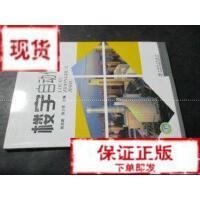 【旧书二手书9成新】楼宇自动化技术 陈志新 张少军主编 中国电力出版社9787508380537