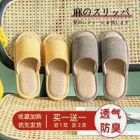 买一送一亚麻拖鞋女夏家用棉麻居家情侣防滑四季春秋地板室内静音