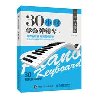 30小时学会弹钢琴 二维码视频 全彩