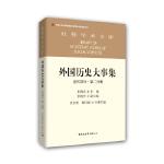 外国历史大事集 近代部分 第二分册 张宏儒、梅伟强 中国社会科学出版社 9787516196526
