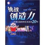 挑战创造力-中国头脑奥林匹克活动20年陈伟新 编上海教育出版社