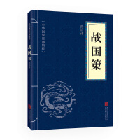 战国策(中华国学经典精粹・历史地理必读本)