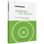 【按需印刷】-关联数据聚类――模型、算法及应用
