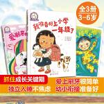 铃木绘本第5辑3―6岁儿童好习惯养成系列(套装3册)