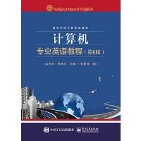 计算机专业英语教程(第6版)(含CD光盘1张)