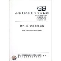 中华人民共和国国家标准(GB26164.1-2010GB26859-2011GB26860-2011GB26861-2