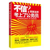 【正版二手书9成新左右】不信?我就这样考上了公务员 吕笔活 北京联合出版公司