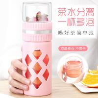 双层玻璃茶杯水杯茶水分离男办公室杯子女花茶杯便携简约清新