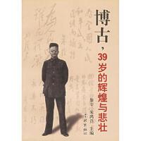 【旧书二手书9成新】博古,39岁的辉煌与悲壮 黎辛,朱鸿召 9787806687338 学林出版社