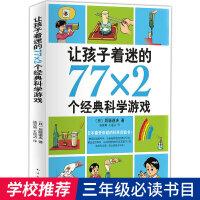 让孩子着迷的77x2经典科学游戏 小学生课外书 天津教育出版社儿童科普类书籍6-7-8-9-10-12岁101个神奇家