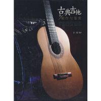 古典吉他制作与鉴赏 方翊 上海教育出版社 9787544427708【新华书店 购书无忧】