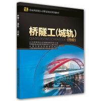 桥隧工(城轨)(四级)――企业高技能人才职业培训系列教材