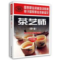 茶艺师(中级)(第2版)――国家职业资格培训教程