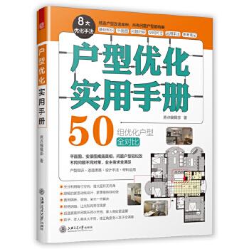 户型优化实用手册(小户型增大、不合理格局改造一书涵盖) 一本书涵盖室内设计师应知的平面图识读、问题户型归类、空间尺寸与人体工程学、空间心理学,穿插装修知识、材料运用与软装搭配,单身贵族、二人世界、三口之家、家有老人均能满足。