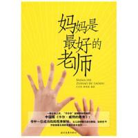 【二手书8成新】妈妈是的老师 吕安妮,韩栋娟 时代文艺出版社