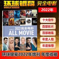 【2020年3月现货】环球银幕杂志2020年3月 本期海报:刘亦菲 《花木兰》 汤姆・赫兰德 & 克里斯・帕拉特 轻影