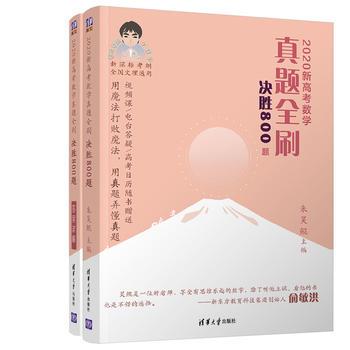 2020新高考数学真题全刷:决胜800题*9787302529699 朱昊鲲 全新正版图书
