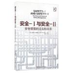 安全Ⅰ与安全Ⅱ 安全管理的过去和未来 [丹] 埃里克・郝纳根(Erik Hollnagel),孙佳 中国工人出版社 9