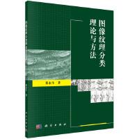 图像纹理分类理论与方法