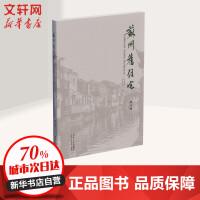苏州旧住宅(纪念版) 同济大学出版社