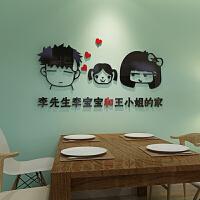 水晶立体墙贴亚克力卡通爱情名字墙贴电视沙发 106某某家-男宝-黑+红 超