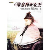 """维多利亚女王――""""日不落帝国""""的一生 9787221067999 (英)斯特雷奇,罗卫平 贵州人民出版社"""